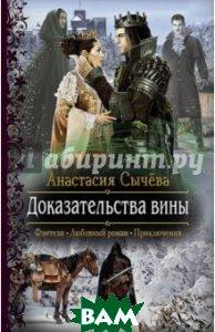Доказательства вины  Сычева Анастасия Викторовна купить