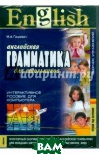 Английская грамматика для школьников. 3-й год обучения. Сборник упраж. Интерактивное пособие (CDpc)