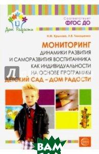 Детский сад Дом радости. Мониторинг динамики развития и саморазвития воспитанника как индивидуальности на основе программы&171;Детский сад Дом радости&187;