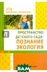 Пространство детского сада. Познание, экология
