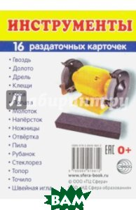 Раздаточные карточки Инструменты