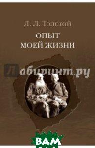 Опыт моей жизни. Переписка Л. Н. и Л. Л. Толстых