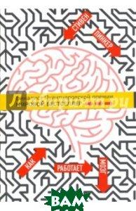 Как работает мозг  Пинкер Стивен купить