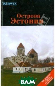 Острова Эстонии. Путеводитель