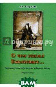 О чем сказал Екклесиаст Терапевтическая пьеса по книге из Ветхого Завета