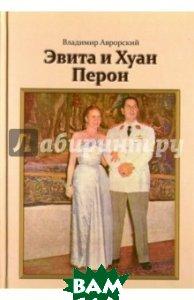 Эвита и Хуан Перон. Такова была их жизнь