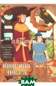 Часть первая. Сокол . Книга 4. Княгиня Ольга. 920-969