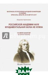 Российская Академия Наук фундаментальная наука не нужна