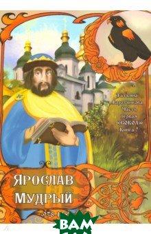 Часть первая. Сокол . Книга 7. Ярослав Мудрый. 978-1054