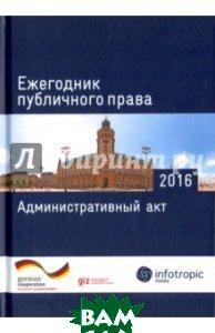 Ежегодник публичного права 2016. Административный акт