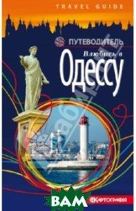 Влюбись в Одессу. путеводитель