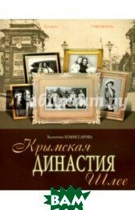 Крымская династия Шлее