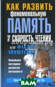 Как развить феноменальную память и скорость чтения, или Фактор Эйнштейна  Вин Венгер, Ричард По купить