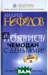 Появись чемодан с деньгами! Самоучитель по материализации мыслей  Нефедов Андрей Иванович купить