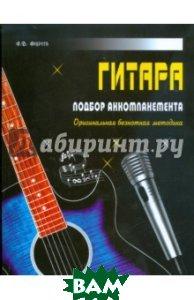 Гитара. Подбор аккомпанемента. Оригинальная безнотная методика