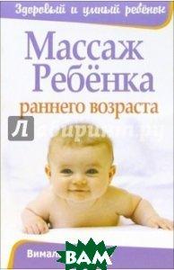 Массаж ребенка раннего возраста  Вимала Макклюр купить
