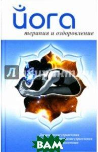 Йога. Терапия и оздоровление  Ханников Александр Александрович купить
