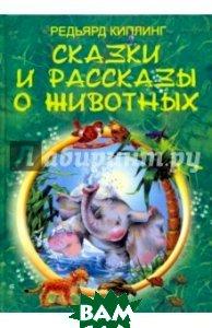 Сказки и рассказы о животных. Редьярд Киплинг (2-е изд)  Киплинг Р. купить
