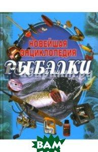 Новейшая энциклопедия рыбалки   Сидоров Сергей Александрович купить