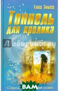 Тоннель для кролика  Зимина Елена Викторовна купить