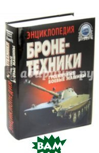 Энциклопедия бронетехники  Холявский Г.Л. купить