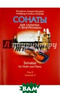 Сонаты для скрипки и фортепиано том 2+партия скрипки том 2  Моцарт купить