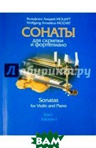 Сонаты для скрипки и фортепиано том 1+партия скрипки том 1  Моцарт купить