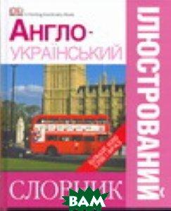 Англо-украинский словарь скачать на андроид
