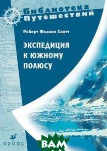 Экспедиция к Южному полюсу 1910-1912г.г.  Прощальные письма  Скотт Р. Ф.  купить
