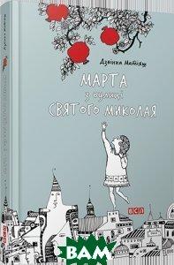Марта з вулиці Святого Миколая. Матіяш Дзвінка