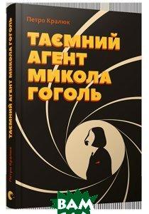 Таємний агент Микола Гоголь, або Про що розповідає Тарас Бульба