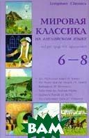 Мировая классика на английском языке  О.В. Афанасьева (Ред.) купить