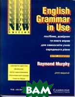 English Grammar in Use. 