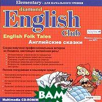 Diamond English Club: English Folk Tales. ���������� ������   ������