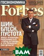 Журнал `Forbes` №7(октябрь)'2004   купить