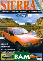 Ford Sierra 1982-1993 гг. Руководство по ремонту   купить