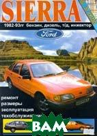 Ford Sierra c 1983 г. Руководство по ремонту   купить