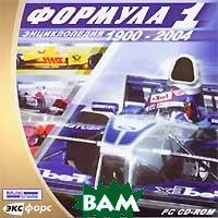 Формула 1. Энциклопедия 1900-2004   купить