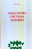 Податкова система України  О.Д.Василик купить