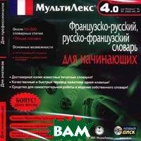 Мультилекс 4.0. Французско-русский, русско-французский    купить