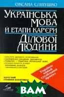 Українська мова й етапи кар'єри ділової людини  Сліпушко Оксана купить