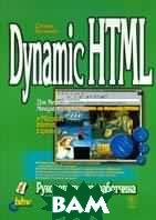 Dynamic HTML. Руководство разработчика  Хольцнер Стивен купить