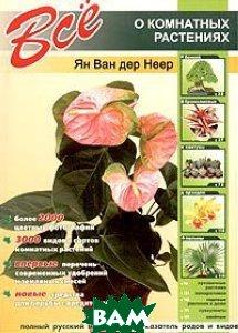 Все о комнатных растениях  Ян Ван дер Неер купить