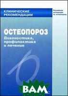 Клинические рекомендации. Остеопороз. 2-е изд., перер  Беневоленская Л.И., Лесняк О.М. купить