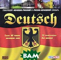 Говорящий немецко-русский и русско-немецкий словарь   купить