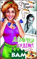 Девочки худеют: Роман  Царева М. купить
