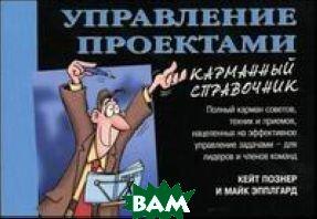 Управление проектами. Карманный справочник  Эпплгард М., Познер К.  купить