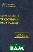 Управление трудовыми ресурсами  Маренков Н.Л., Алимарина Е.А. купить
