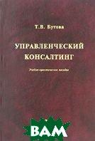 Управленческий консалтинг  Т. В. Бутова  купить