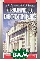 Управленческое консультирование. Вопросы ответы.  Рысюк В.Н., Гульковский А.В.  купить